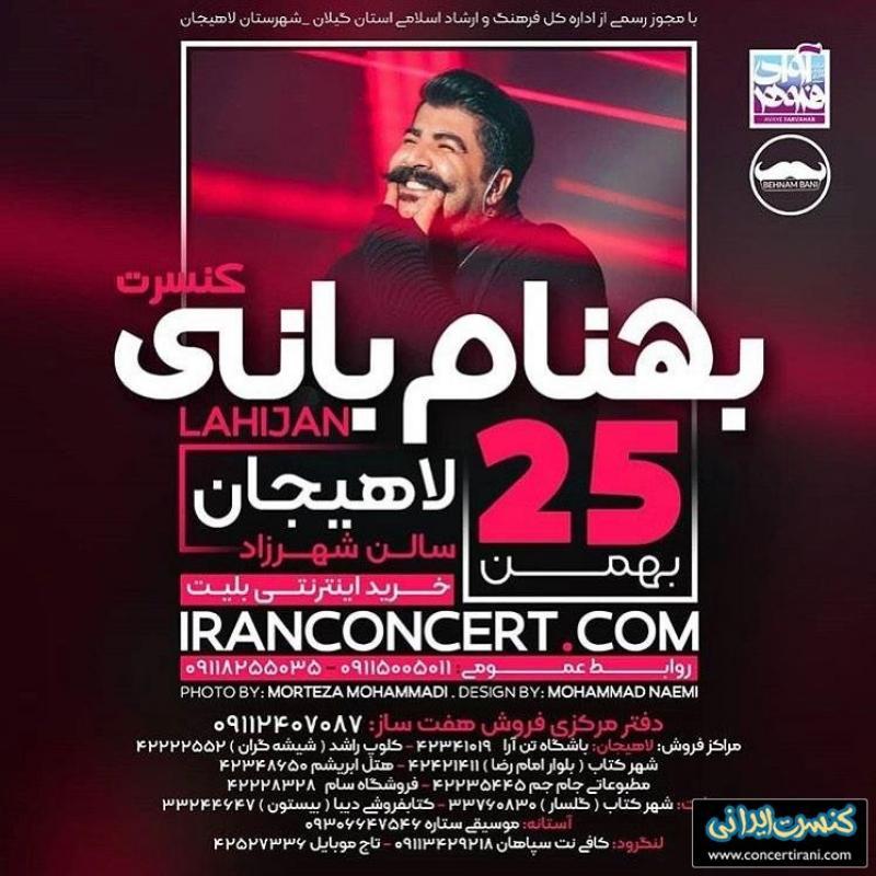 کنسرت بهنام بانی لاهیجان بهمن 98