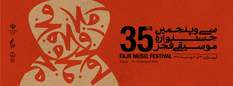 جشنواره موسیقی فجر تهران بهمن 98