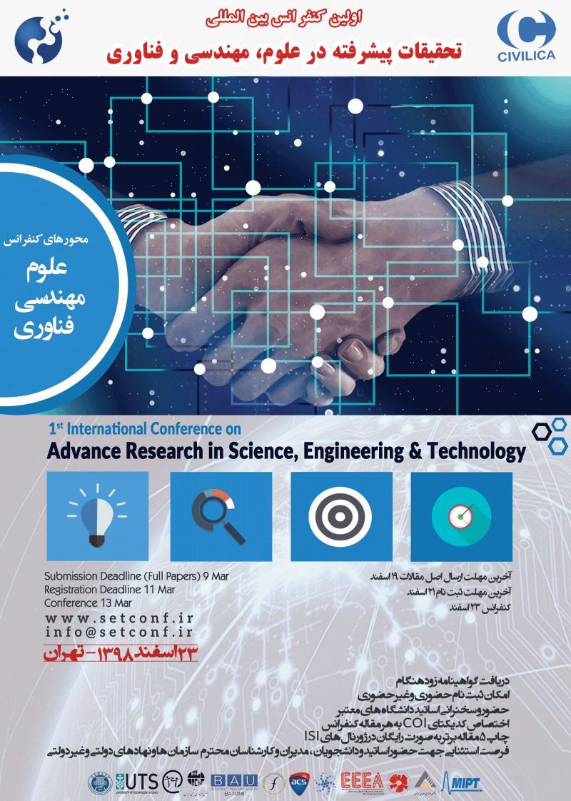 کنفرانس تحقیقات پیشرفته در علوم، مهندسی و فناوری؛تهران - اسفند98