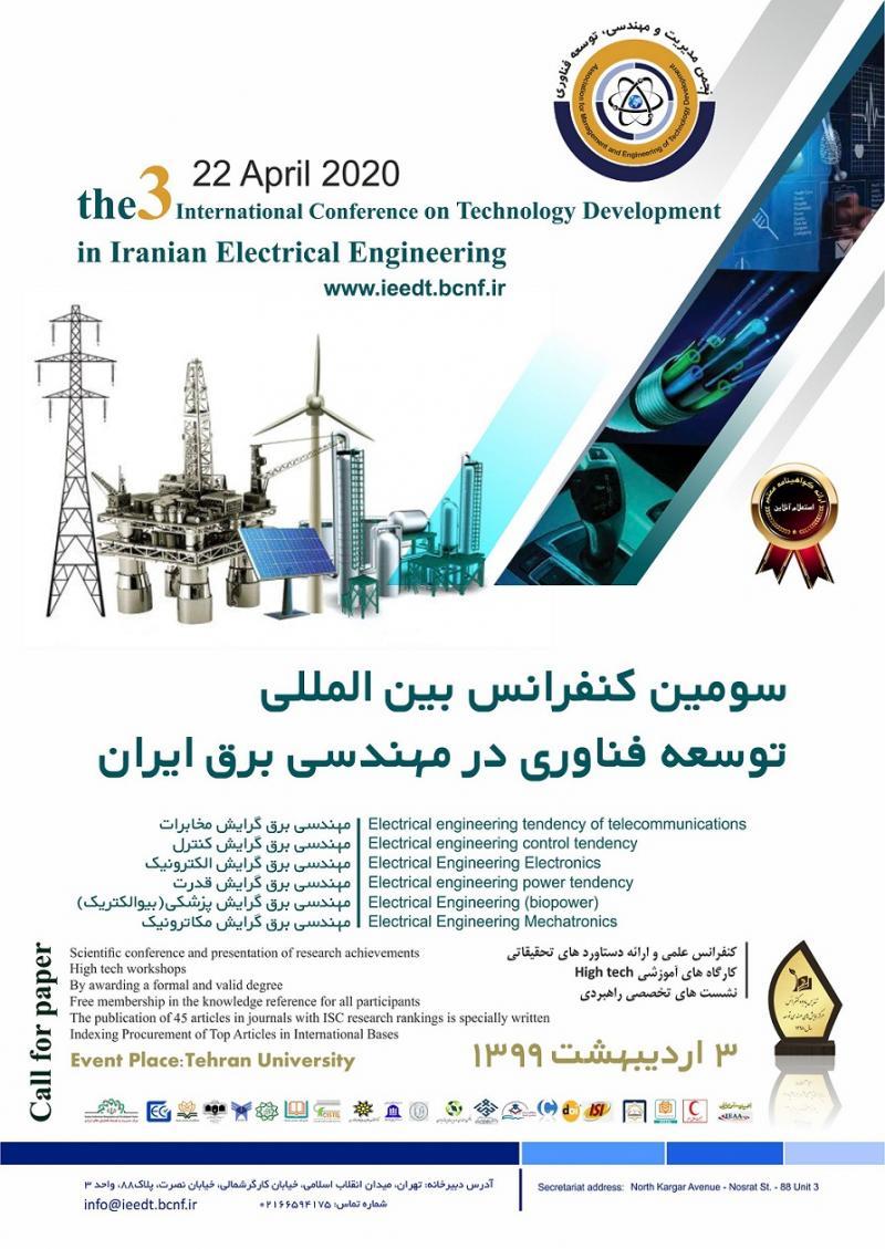 کنفرانس توسعه فناوری در مهندسی برق ایران ؛تهران - اردیبهشت 99