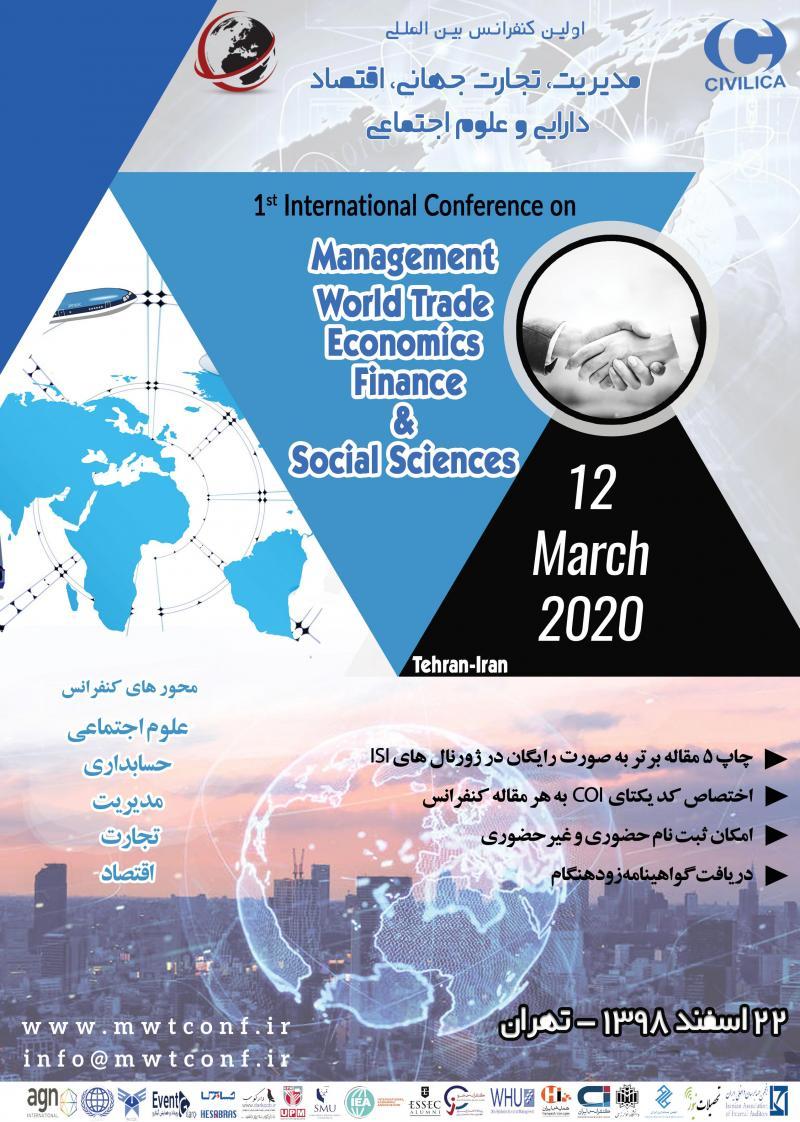 کنفرانس مدیریت، تجارت جهانی، اقتصاد، دارایی و علوم اجتماعی؛تهران - اسفند 98