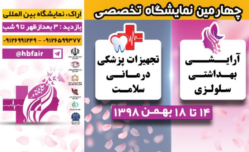 نمایشگاه آرایشی، بهداشتی، شوینده ها و پاک کننده ها، سلولزی و تجهیزات وابسته اراک بهمن 98
