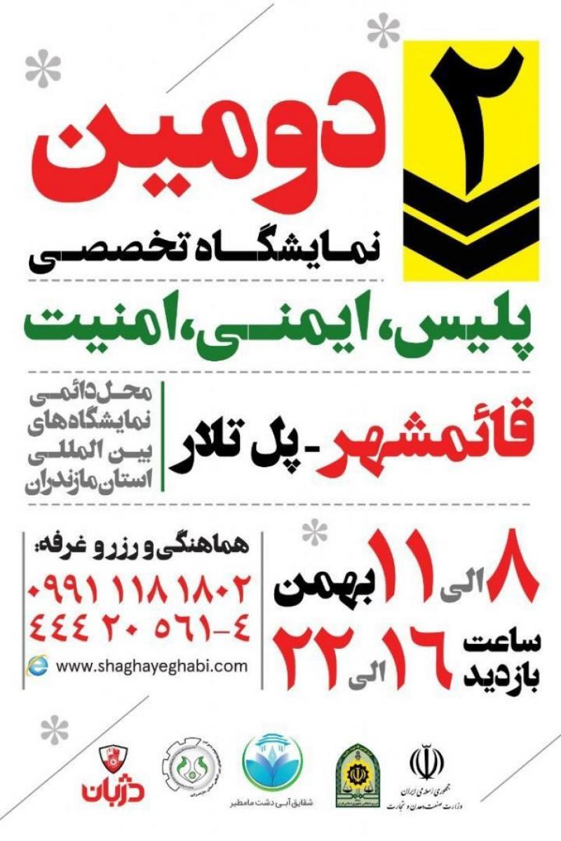 نمایشگاه پلیس، ایمنی، امنیت ؛ قائمشهر - بهمن 98