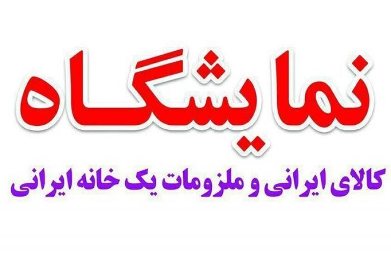 نمایشگاه کالای ایرانی و خانه ایرانی خرم آباد بهمن 98