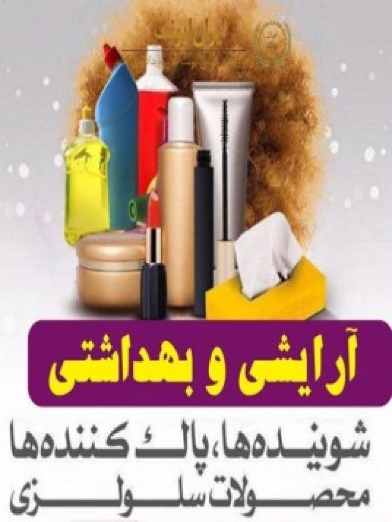 نمایشگاه مواد آرایشی و بهداشتی، سلولزی، شوینده و پاک کننده خرم آباد بهمن و اسفند 98