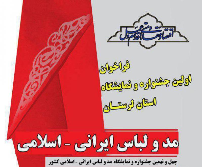 نمایشگاه مد و لباس خرم آباد بهمن و اسفند 98