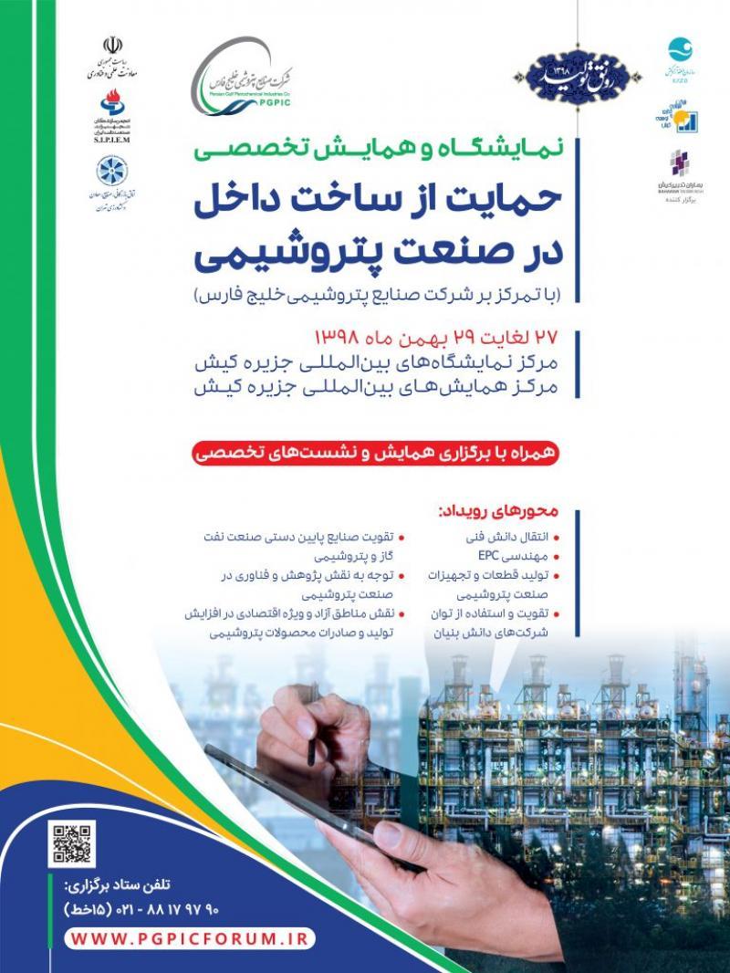 نمایشگاه و همایش حمایت از ساخت داخل در صنعت پتروشیمی با تمرکز بر شرکت صنایع پتروشیمی خلیج فارس کیش بهمن 98