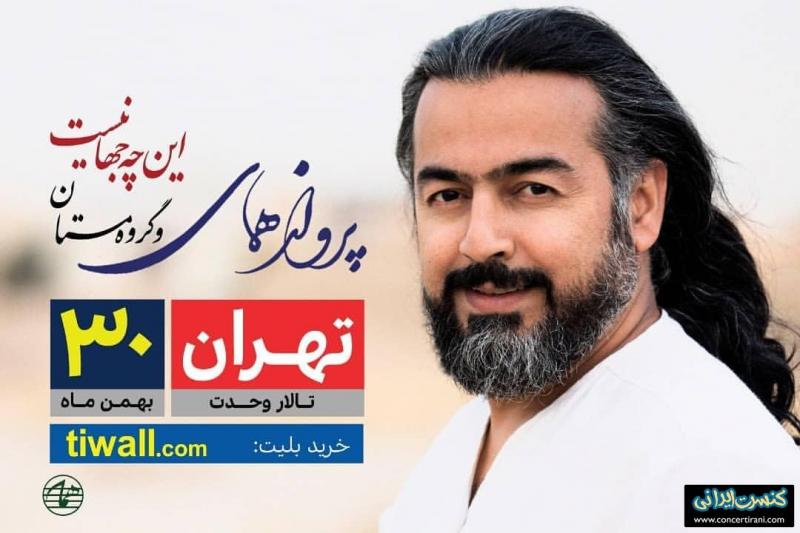 کنسرت پرواز همای ؛تهران - بهمن 98