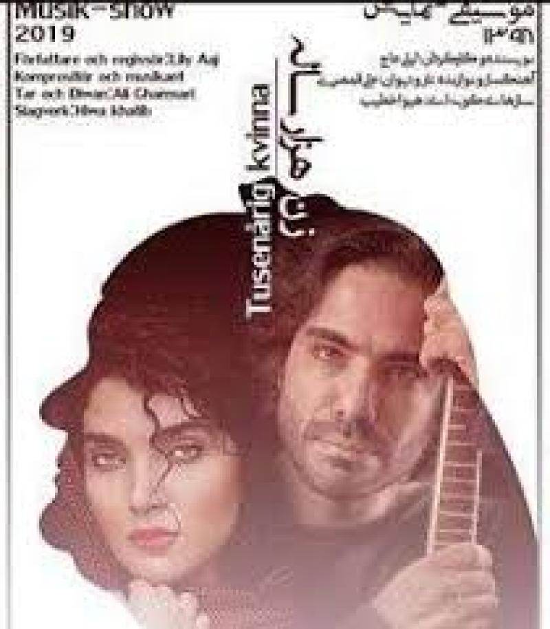 نمایش موسیقی زن هزارساله ؛شیراز - بهمن 98