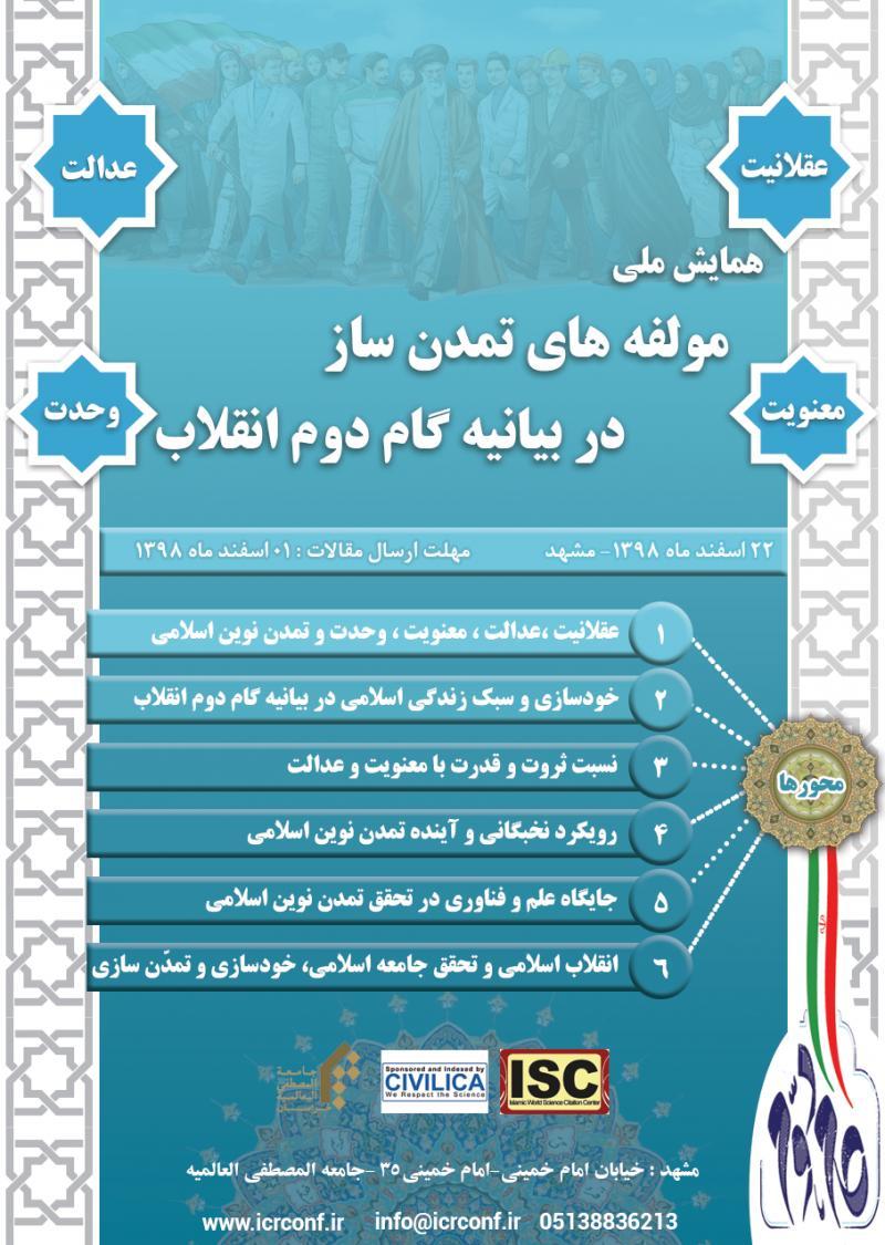 مؤلفههای تمدنساز در بیانیه گام دوم انقلاب مشهد اسفند 98