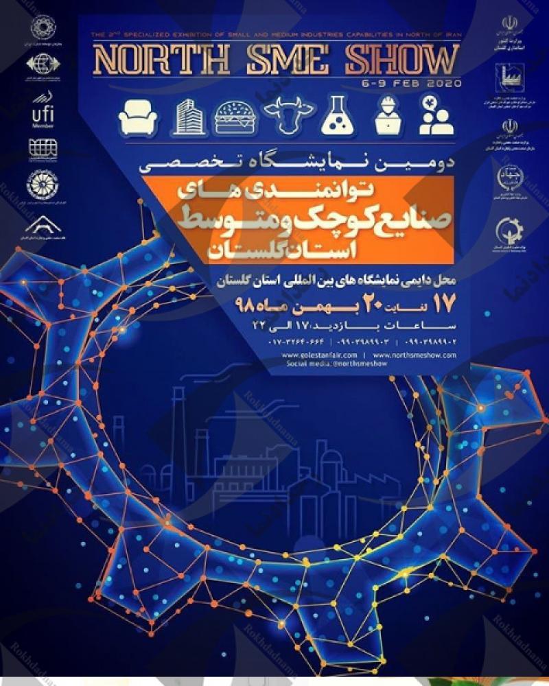 نمایشگاه توانمندی های صنایع کوچک و متوسط شهرک ها و نواحی صنعتی ؛ گرگان - بهمن 98