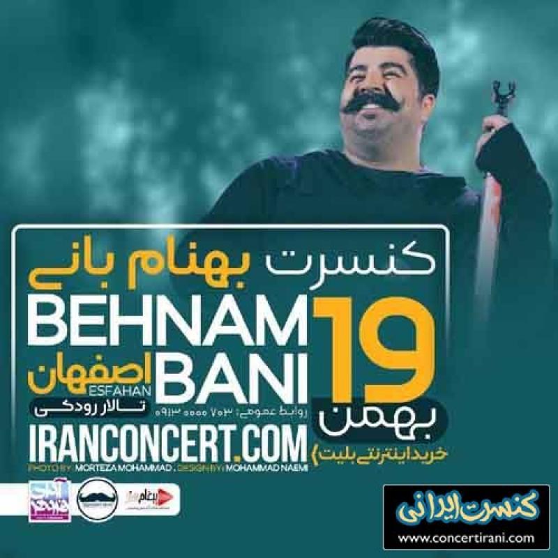 کنسرت بهنام بانی اصفهان بهمن 98