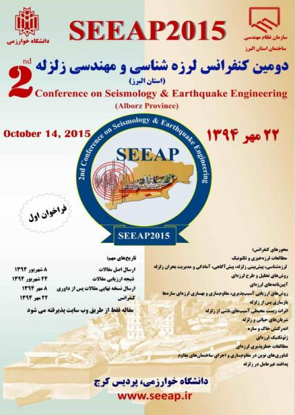 دومین کنفرانس لرزه شناسی و مهندسی زلزله