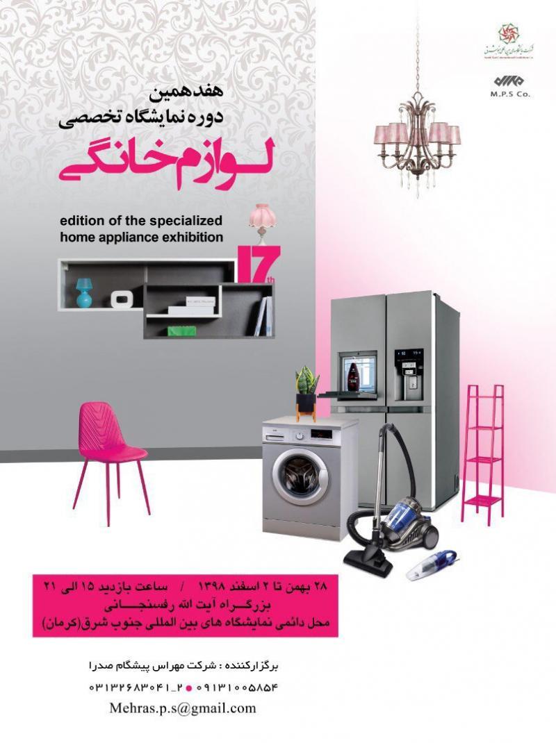نمایشگاه لوازم خانگی ؛کرمان - بهمن و اسفند 98