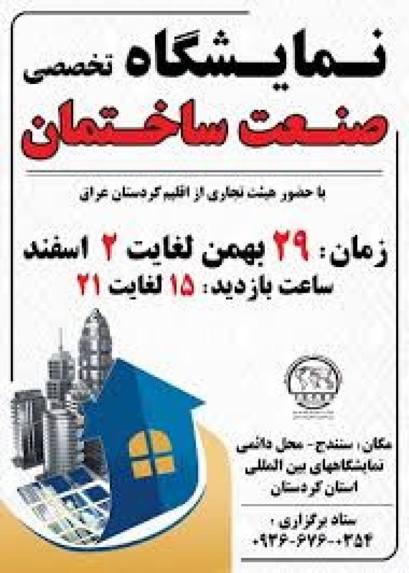 نمایشگاه صنعت ساختمان ؛ سنندج - بهمن و اسفند 98