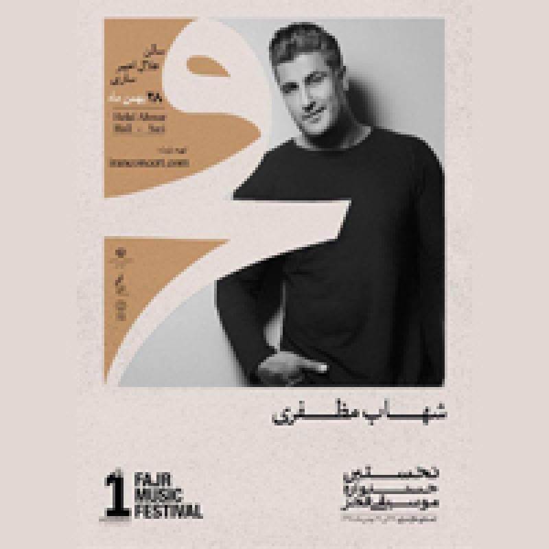 کنسرت شهاب مظفری ؛ساری -بهمن 98