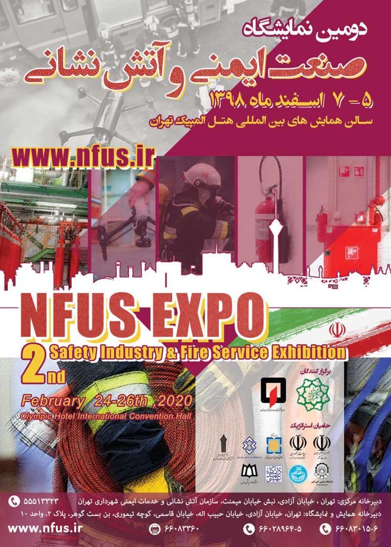 نمایشگاه صنعت ایمنی و آتش نشانی ؛تهران - اسفند 98