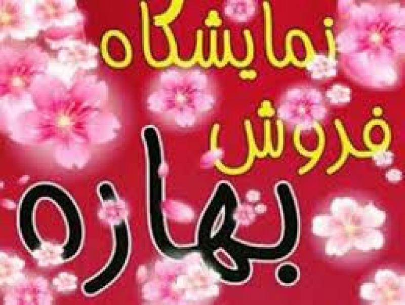 نمایشگاه فروش بهاره زنجان اسفند 98