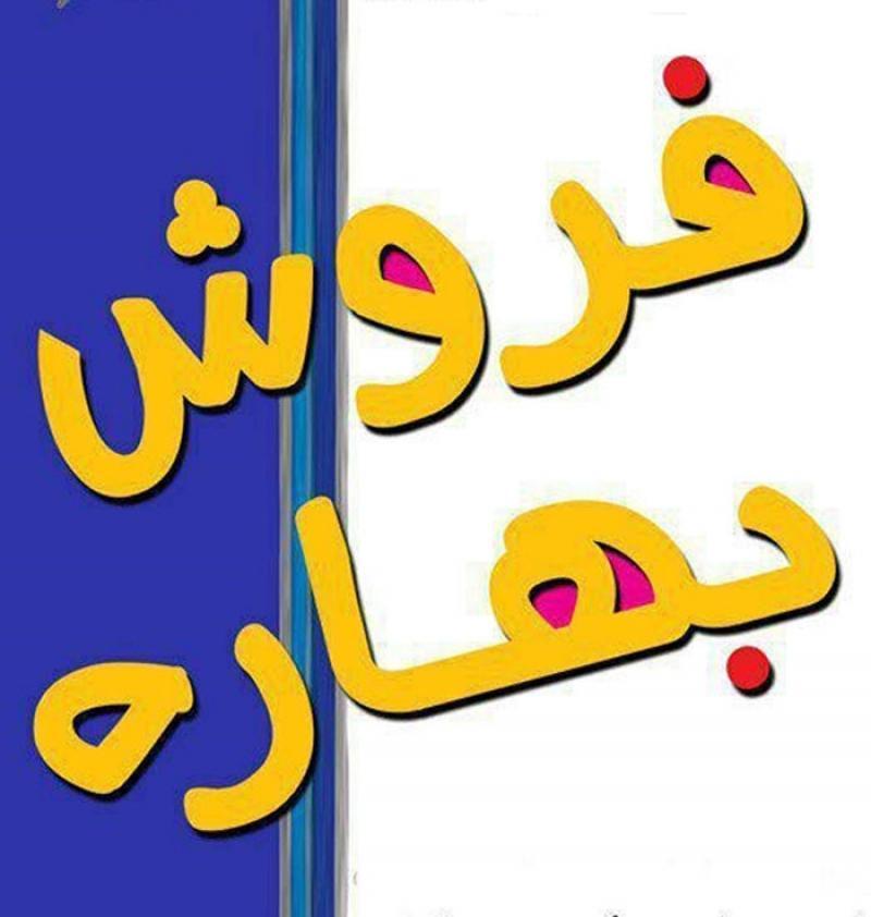 نمایشگاه فروش بهاره  ؛اهواز - اسفند 98