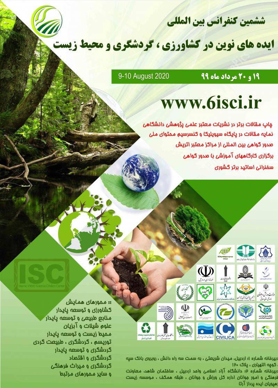 کنفرانس ایده های نوین در کشاورزی، محیط زیست و گردشگری تهران مرداد 99