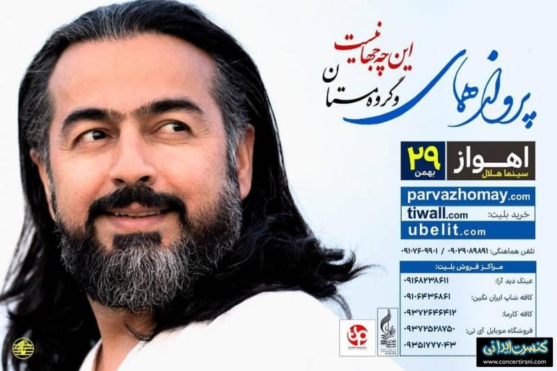 کنسرت پرواز همای ؛ اهواز - بهمن 98