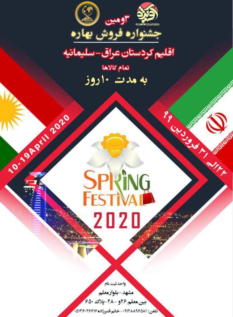 جشنواره فروش بهاره ؛سلیمانیه - فروردین 99