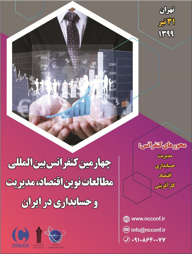 کنفرانس مطالعات نوین اقتصاد، مدیریت و حسابداری در ایران؛تهران - اردیبهشت 99