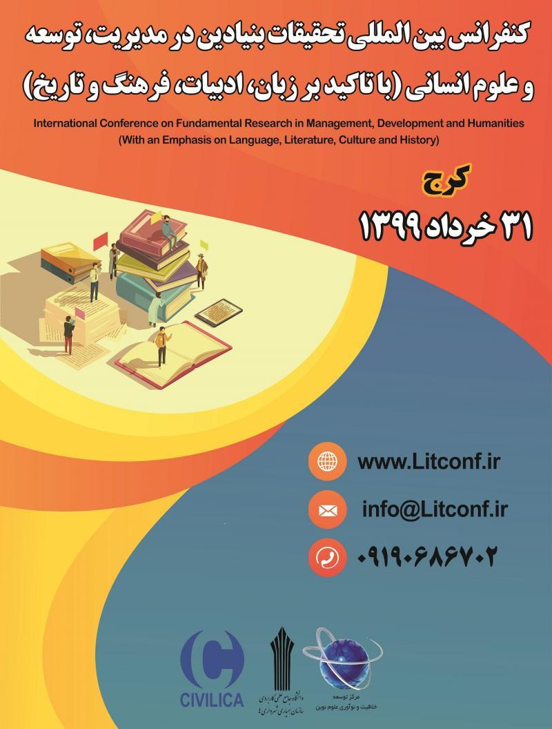 کنفرانس تحقیقات بنیادین در مدیریت، توسعه و علوم انسانی (با تاکید بر زبان، ادبیات، فرهنگ و تاریخ)؛کرج - خرداد 99