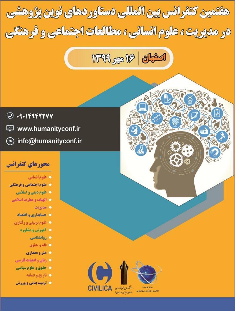 کنفرانس دستاوردهای نوین پژوهشی در مدیریت، علوم انسانی و مطالعات اجتماعی و فرهنگی اصفهان مهر 99