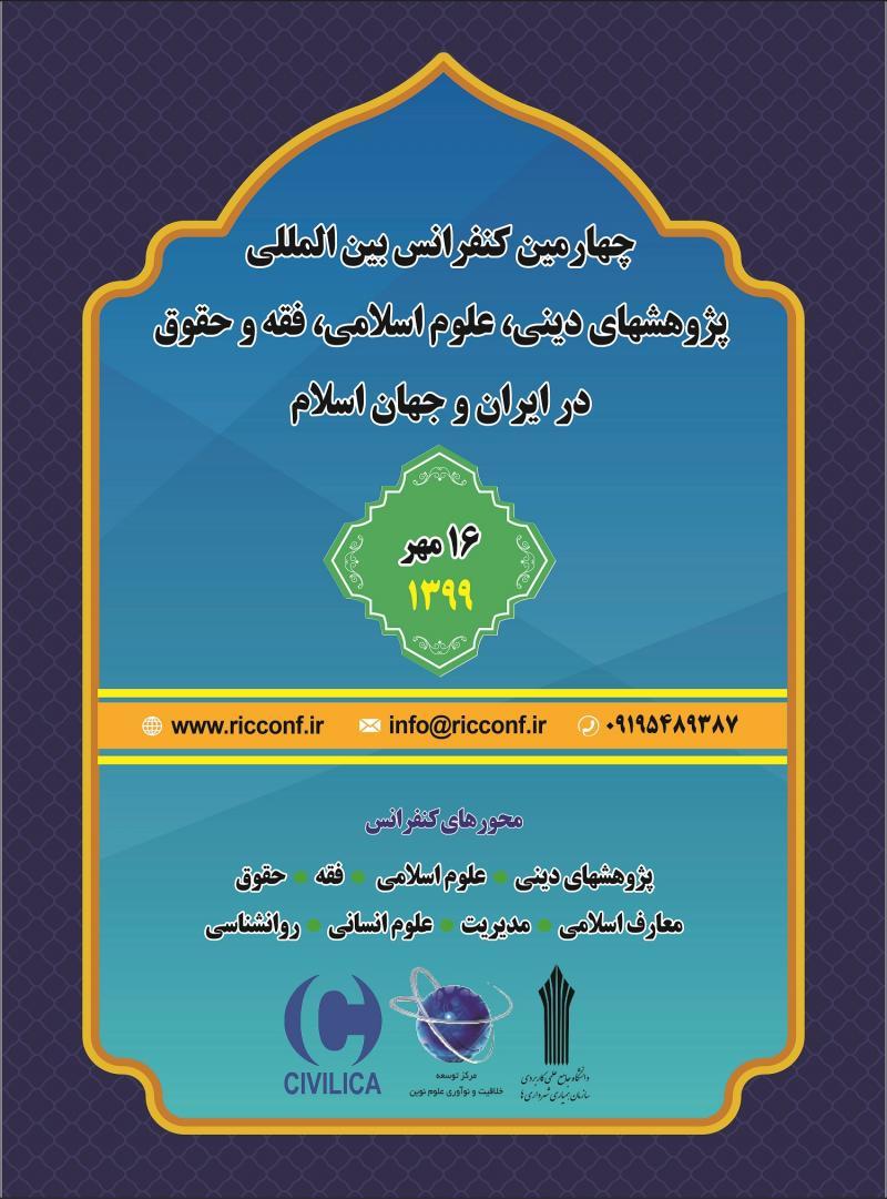 کنفرانس پژوهشهای دینی، علوم اسلامی، فقه و حقوق در ایران و جهان اسلام؛کرج - خرداد 99