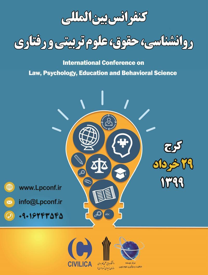 کنفرانس حقوق، روانشناسی، علوم تربیتی و رفتاری؛کرج - خرداد 99