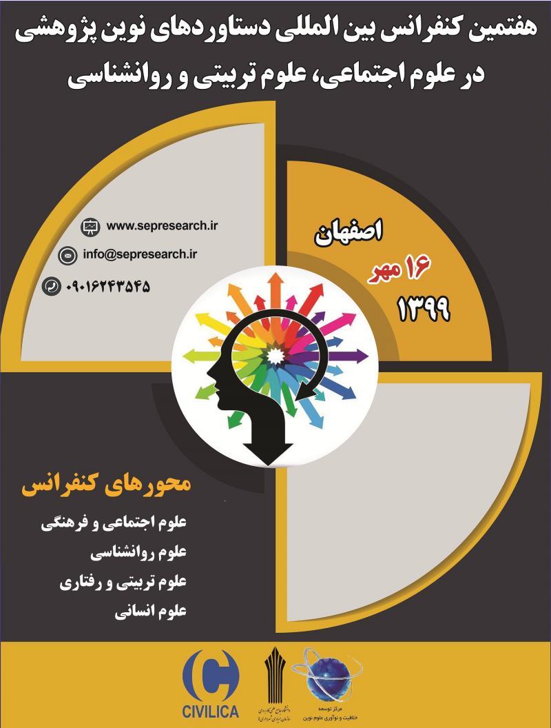 کنفرانس دستاوردهای نوین پژوهشی در علوم تربیتی، روانشناسی و علوم اجتماعی؛اصفهان - مرداد 99