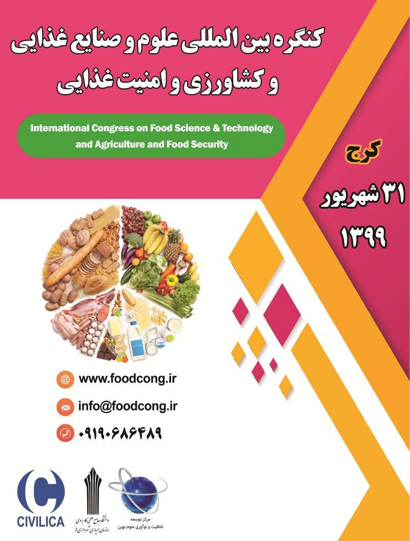 کنگره علوم و صنایع غذایی، کشاورزی و امنیت غذایی؛کرج - شهریور 99