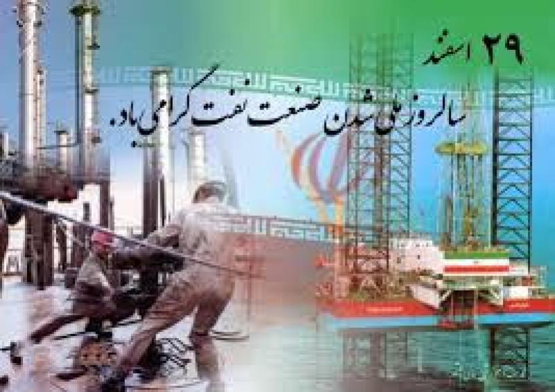 روز ملي شدن صنعت نفت ايران - اسفند 98