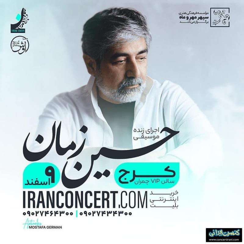 کنسرت حسین زمان؛ کرج  - اسفند 98