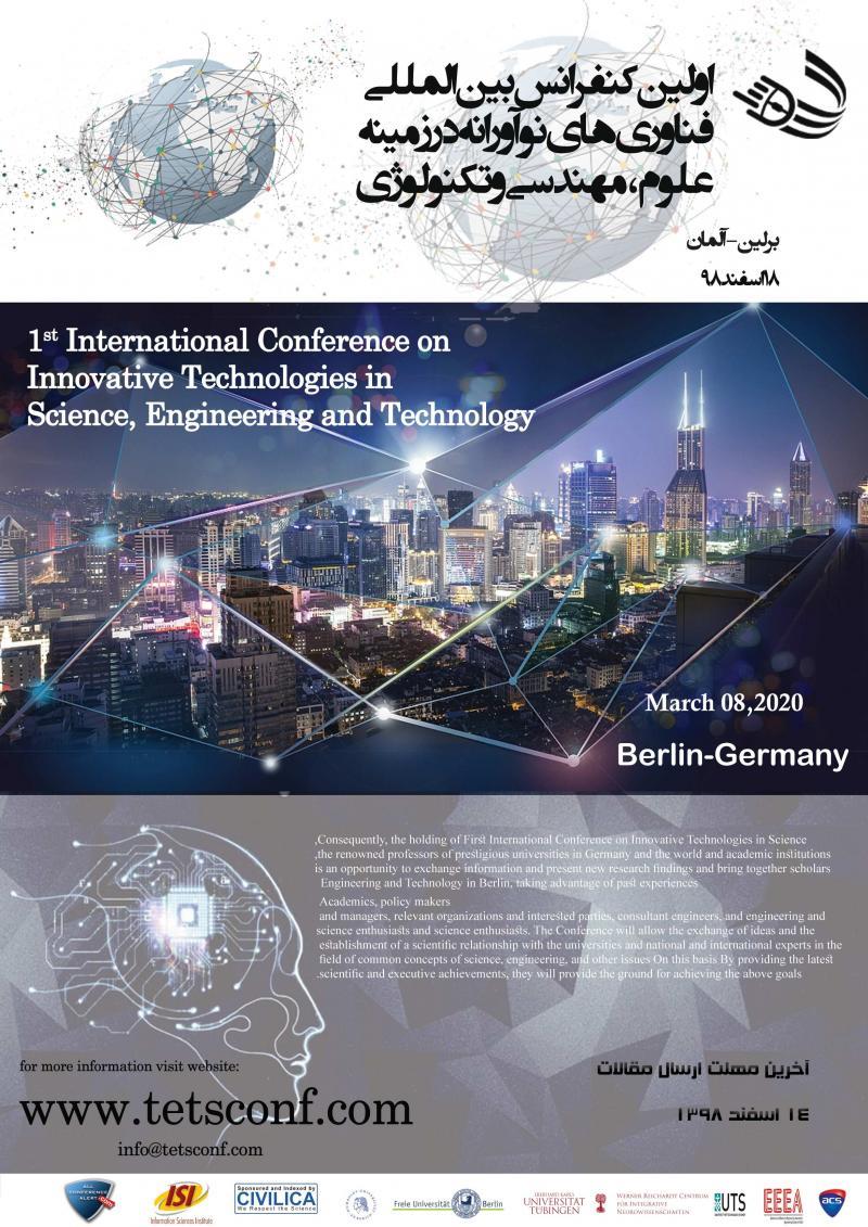 کنفرانس فناوری های نوآورانه در زمینه علوم، مهندسی و تکنولوژی؛برلین - اسفند 98