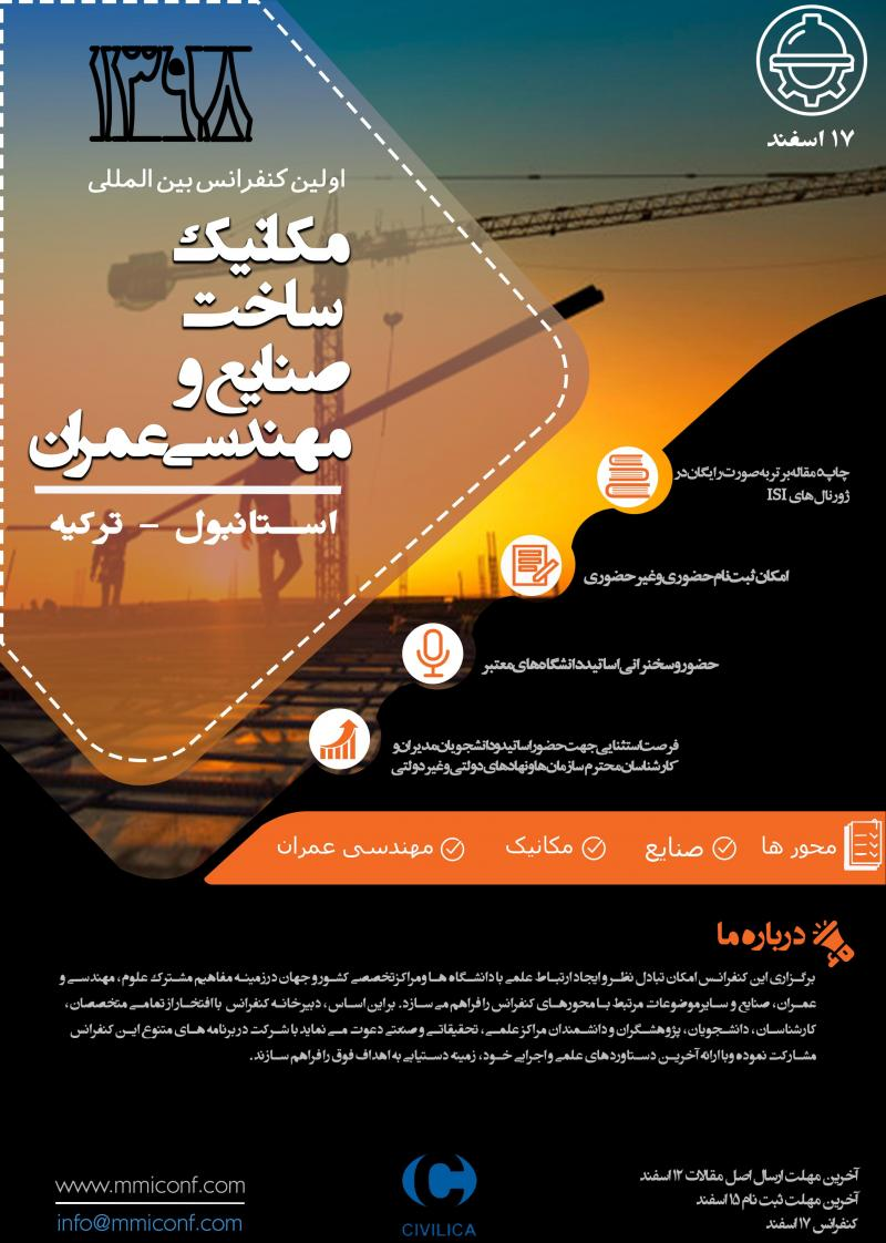 کنفرانس مکانیک، ساخت، صنایع و مهندسی عمران؛استانبول - اسفند 98