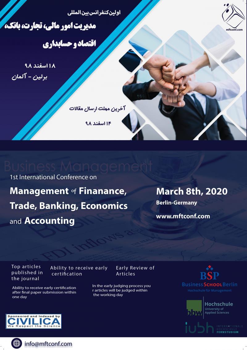 کنفرانس مدیریت امور مالی، تجارت، بانک، اقتصاد و حسابداری؛برلین - اسفند 98