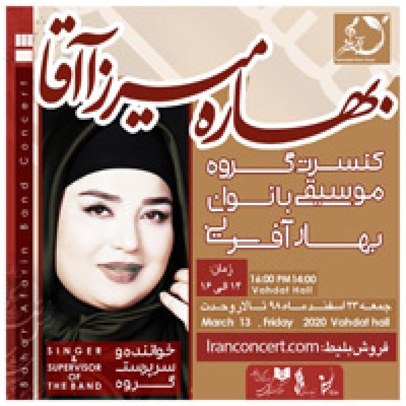 کنسرت گروه بهارآفرین (ویژه بانوان) ؛تهران - اسفند 98