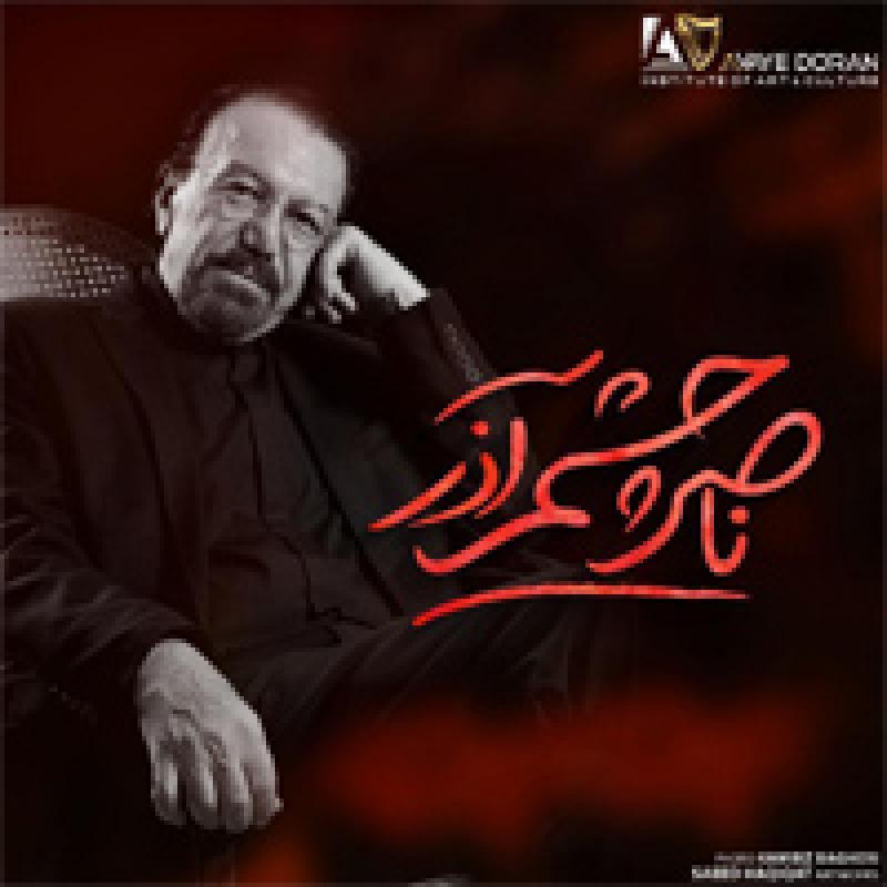 کنسرت یادمان ناصر چشم آذر؛ تهران - اسفند 98
