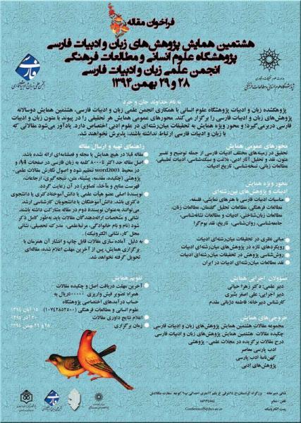 هشتمین همایش پژوهشهای زبان و ادبیات فارسی