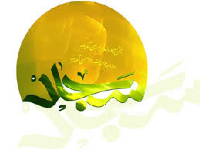 ولادت امام زین العابدین علیه السلام [ ٥ شعبان ] فروردین 99