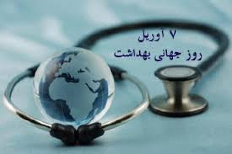 روز سلامتی - روز جهانی بهداشت { 7 آوریل } -  فروردین 99