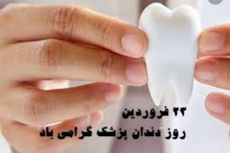 روز دندانپزشک فروردین 99