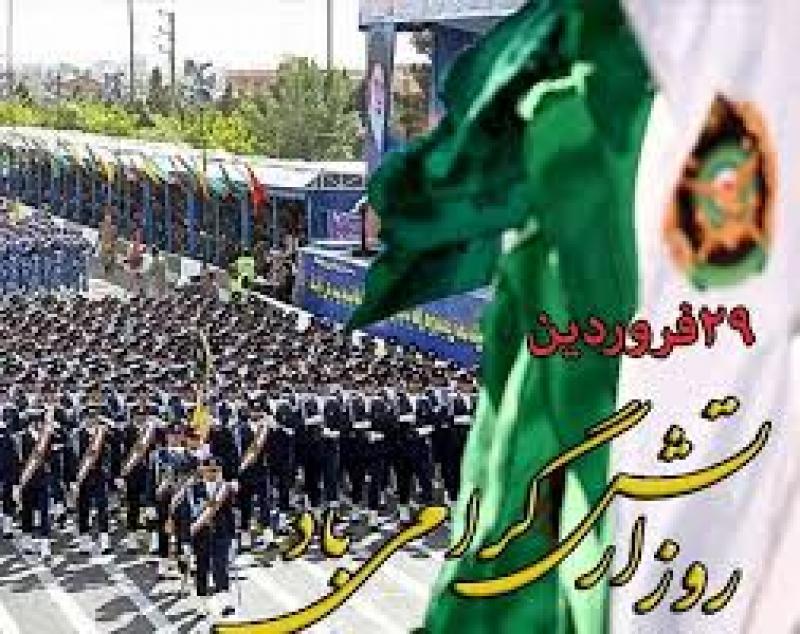 روز ارتش جمهوری اسلامی ایران فروردین 99