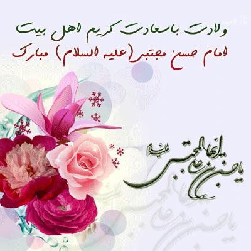 ولادت امام حسن مجتبی علیه السلام [ ١٥ رمضان ] -  اردیبهشت 99