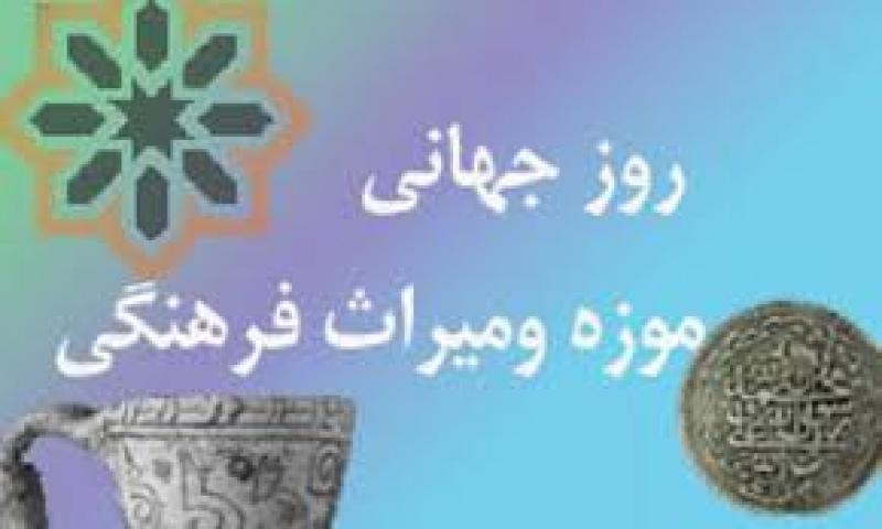 روز جهانی موزه و میراث فرهنگی [ 18 May ] - اردیبهشت 99