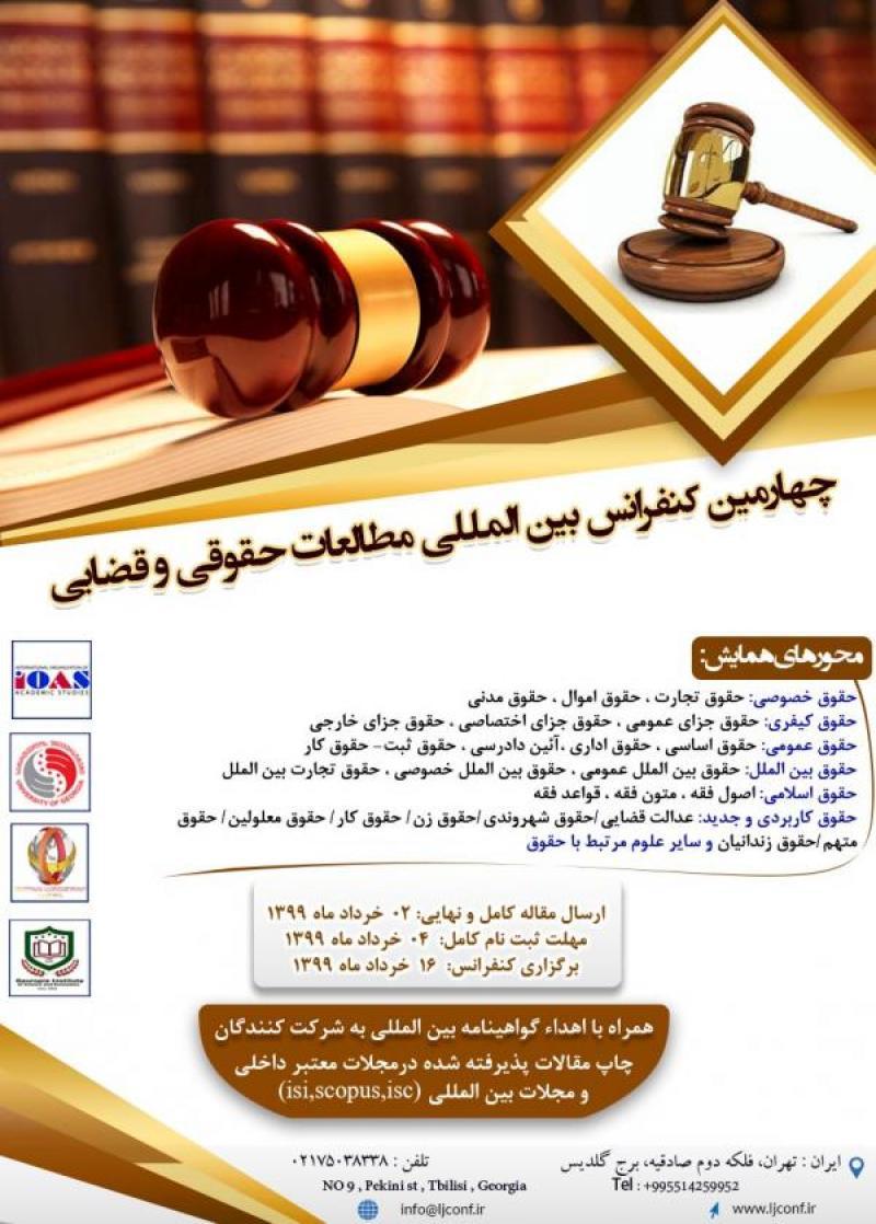 کنفرانس مطالعات حقوقی و قضایی تفلیس خرداد 99