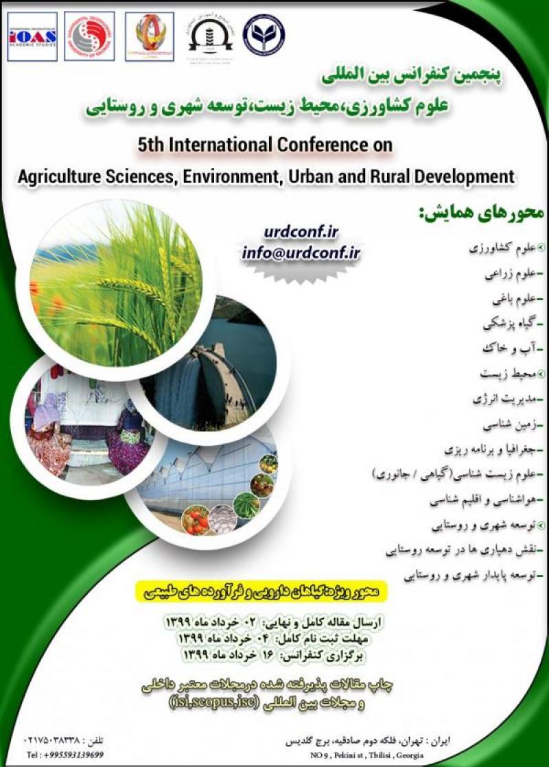 کنفرانس علوم کشاورزی ، محیط زیست ، توسعه شهری و روستایی؛تفلیس - خرداد 99