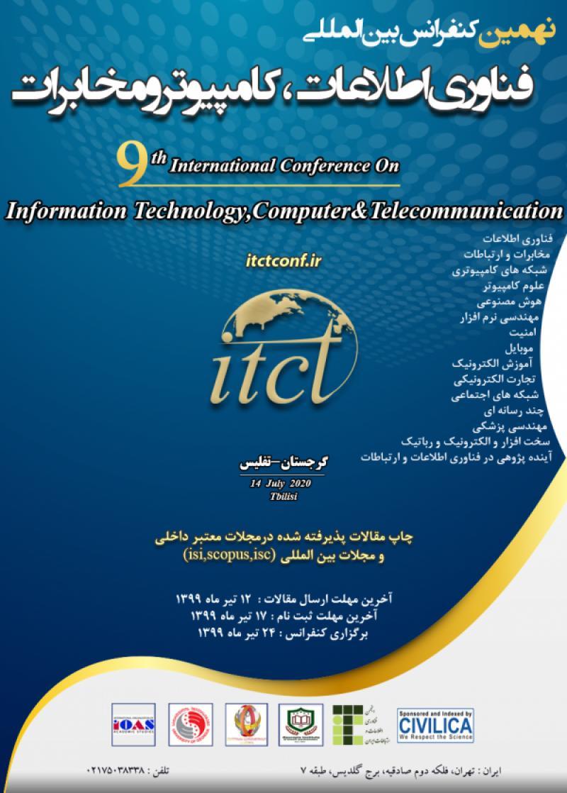 کنفرانس فناوری اطلاعات ، کامپیوتر و مخابرات؛تفلیس - تیر 99
